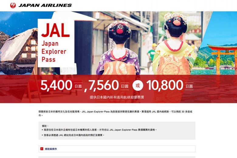 JAL日本