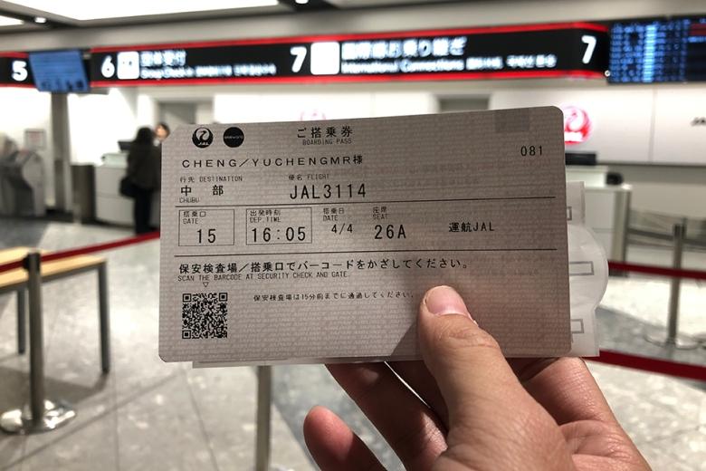 日本境內航空推薦